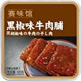 赛味馆 黑椒牛肉脯120g(进口)
