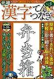 漢字てんつなぎ Vol.4 (マイウェイムック パズルライフ)