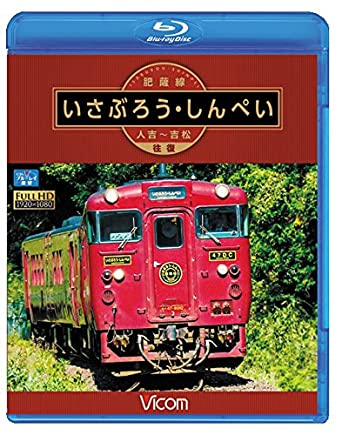Amazon.co.jp | 肥薩線 いさぶろ...