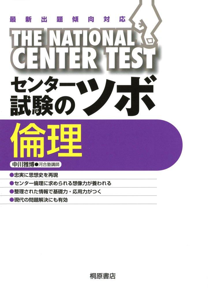 倫理のおすすめ参考書・問題集『センター試験のツボ倫理』