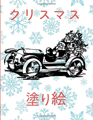 Read Online ✌ Christmas Coloring Book Girls & Boys ✌ Coloring Book 6 Year Old ✌ (Coloring Book Kinder) ~ Japanese Edition: ✌ Coloring Book ... New Year ~ Coloring Books ✌ (Volume 14) ebook