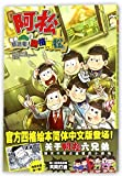 Selective Works of Osomatsu-kun (Chinese Edition)