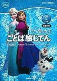 アナと雪の女王 ことば絵じてん: 英語つき