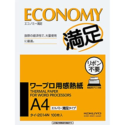 Amazon com : Kokuyo word processor for thermal paper economy