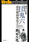 団鬼六原作劇画集成 2