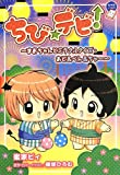 And Mao-chan Chibi ? Devi! ~ ~ Over tea & N all Miracle quiz-add and (Chao Noberuzu) (2013) ISBN: 4092895682 [Japanese Import]