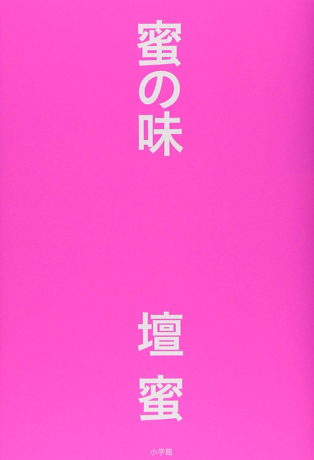 Read Online Dan Mitsu - Mitsu no aji (Honey Taste) PDF
