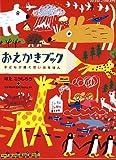 おえかきブック―子どもが描く思い出えほん (WORK×CREATEシリーズ)