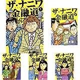 ザ・ナニワ金融道 1-7巻 新品セット (クーポン「BOOKSET」入力で+3%ポイント)
