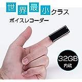 ボイスレコーダー 超小型 世界最小クラス 長時間連続録音 録音機 MP3プレーヤー&USBメモリー 高音質 操作簡単 ICレコーダー YURI (32GB)