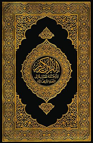 The Holy Quran (O Alcorão Sagrado) Portuguese Languange Edition Pro