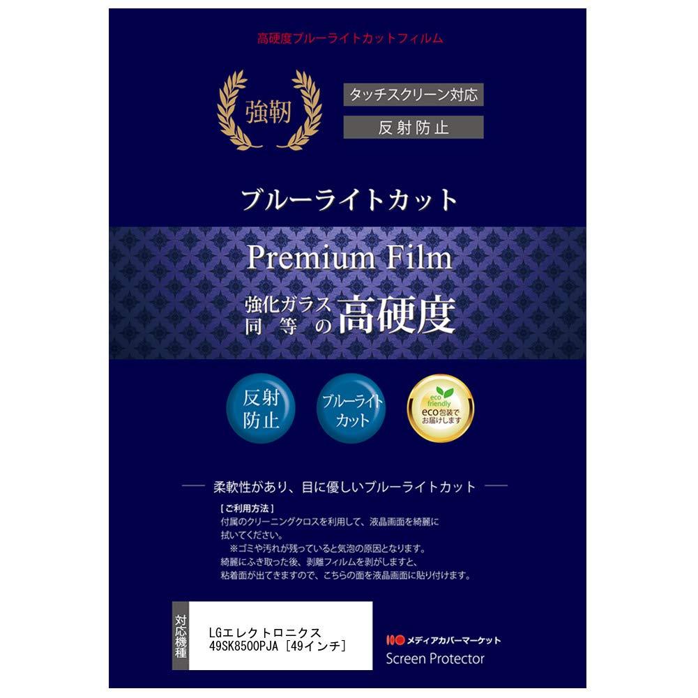 メディアカバーマーケット LGエレクトロニクス 49SK8500PJA [49インチ] 機種で使える 【 強化ガラス同等の硬度9H ブルーライトカット 反射防止 液晶保護 フィルム 】 B07G74NQQF