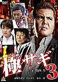 Japanese Movie - Goku Sagi 3 [Japan DVD] DALI-10522
