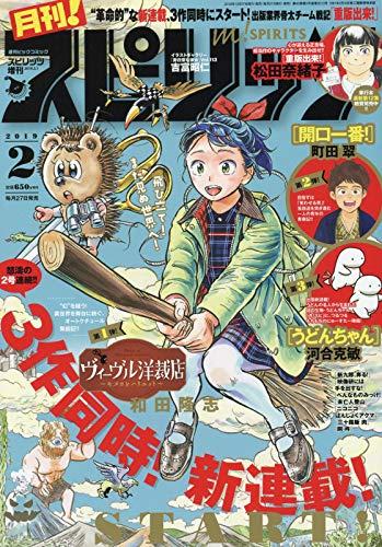 月刊!スピリッツ 2019年 2/1 号 [雑誌]: ビッグコミックスピリッツ 増刊