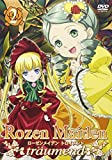 Volume 2 Rozen Maiden Traumend [DVD]