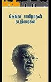 வெங்கட் சாமிநாதன் கட்டுரைகள்: தேர்ந்தெடுத்த தொகுப்பு (Tamil Edition)