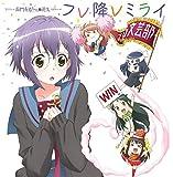 Kitako Bungei-Bu Joshi Kai - The Disappearance Of Nagato Yuki-Chan (Anime) Intro Theme: Furefure Mirai [Japan CD] LACM-14342 By KITAKOU BUNGEIBU JYOSHIKAI (0001-01-01)