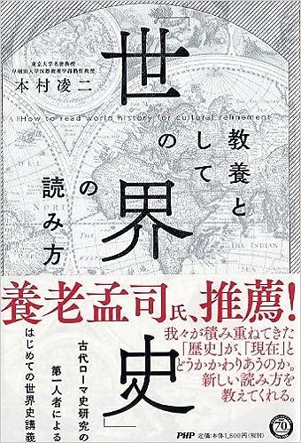 「教養としての世界史」の画像検索結果