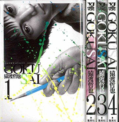 GOKUSAI コミック 1-4巻セット (ヤングジャンプコミックス)