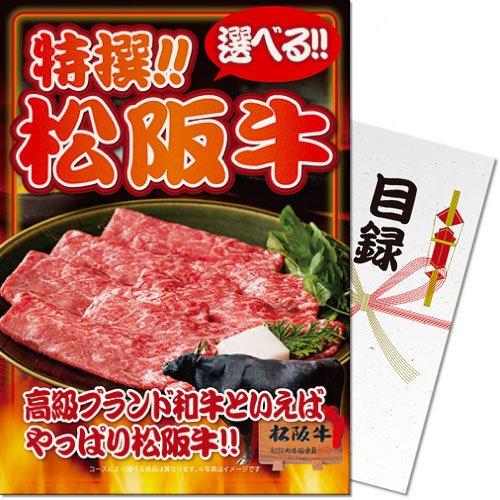 景品ならパネもく! 特撰 松阪牛 響コース(A3パネル付 目録) 松坂牛 高級肉 高級牛肉 目録 景品 パネル 景品パーク B01D9IQV8O