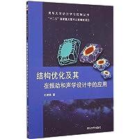 结构优化及其在振动和声学设计中的应用
