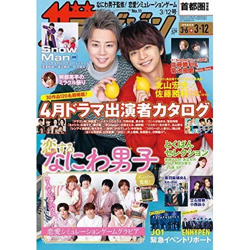ザテレビジョン 2021年 3/12号 表紙画像