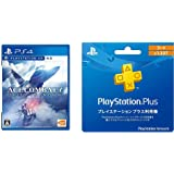 ACE COMBAT 7: SKIES UNKNOWN + PlayStation Plus 3ヶ月利用権 セット