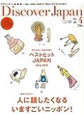 Discover Japan 2015年 04 月号