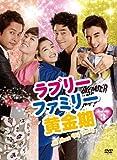 [DVD]ラブリーファミリー黄金期 DVD-BOX3