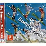 Summer Ski~〔2/4の恋愛術〕