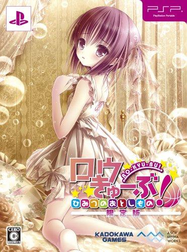 Ro-Kyu-Bu! Himitsu no Otoshimono [Limited Edition] [Japan Import]