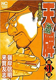 天牌外伝 第01-31巻 [Tenpai Gaiden vol 01-31]