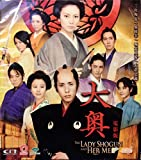 The Lady Shogun and Her Men (2010) By CN Version VCD~In Japanese & Cantonese w/ Chinese & English Subtitles ~Imported From Hong Kong~