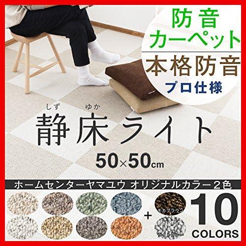 日東紡マテリアル 静床ライト 防音マット (50cm×50cm×10枚入) 30枚セット モカブラウン