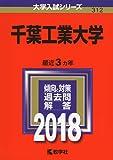 千葉工業大学 (2018年版大学入試シリーズ)