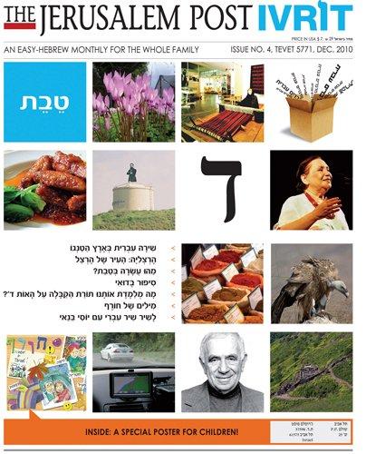 More Details about Jerusalem Post IVRIT Magazine