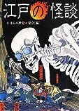 江戸の怪談 (静山社文庫)