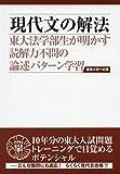 現代文の解法 第3版 (東京大学への道)