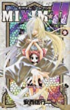 MIXIM ? 11 9 (Shonen Sunday Comics) (2010) ISBN: 4091225098 [Japanese Import]