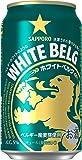 [2CS]サッポロ ホワイトベルグ 350ml×24缶×2箱