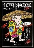 江戸化物草紙 (角川ソフィア文庫)