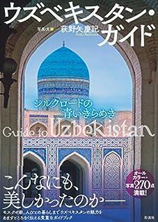 ウズベキスタン・ガイド: シルクロードの青いきらめき | 萩野矢 慶記 |本 | 通販 | Amazon