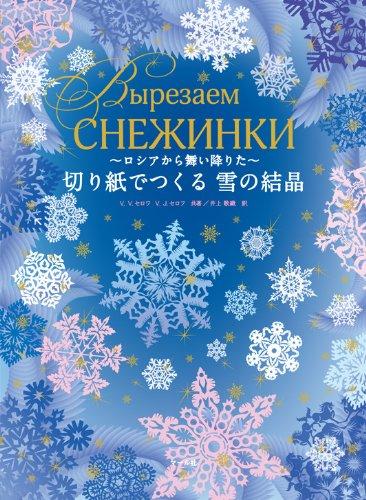 切り紙でつくる 雪の結晶: ロシアから舞い降りた