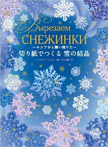 切り紙でつくる 雪の結晶 | V.V....