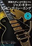 実践力がしっかり身につく ジャズ・ギター・コンピング・トレーニング(CD付)