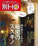 別HO(HO11月号増刊)秘密のススキノ