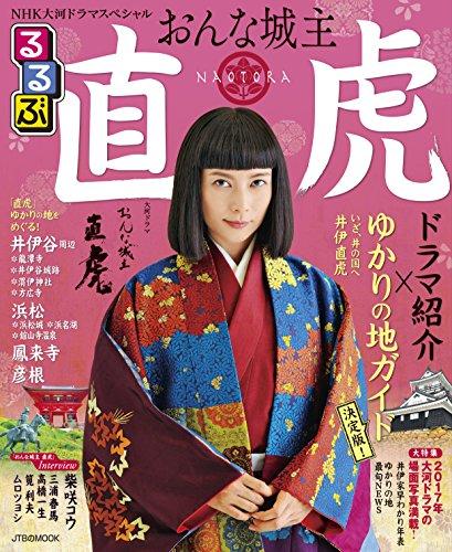 NHK大河ドラマスペシャル るるぶ おんな城主 直虎 (JTBのムック)