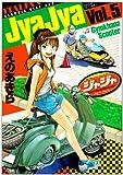 ジャジャ 5 (サンデーGXコミックス)