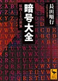 暗号大全 原理とその世界 (講談社学術文庫)