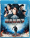 Library Wars: the Last Mission/ [Blu-ray]